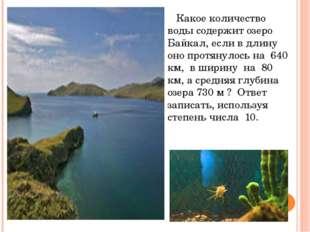 Какое количество воды содержит озеро Байкал, если в длину оно протянулось на
