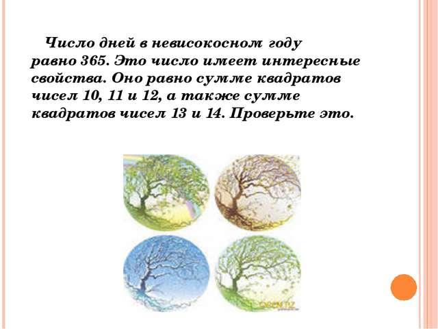 Число дней в невисокосном году равно 365. Это число имеет интересные свойств...