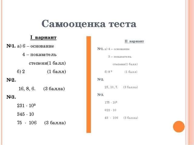 Самооценка теста I вариант №1. а) 6 – основание 4 – показатель степени(1 балл...