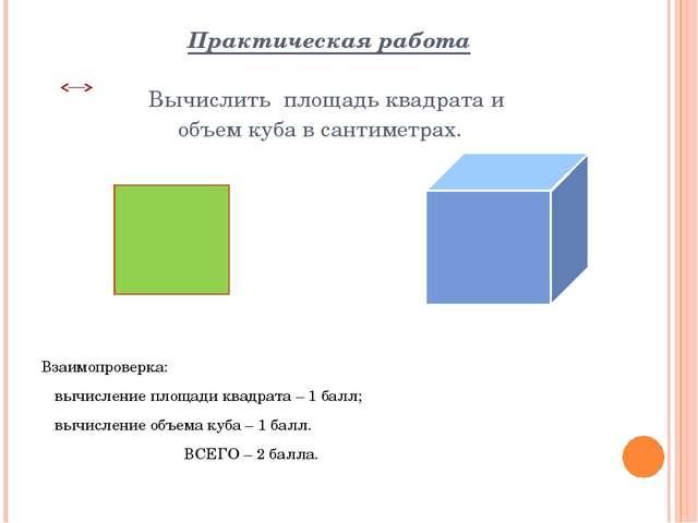 Практическая работа Вычислить площадь квадрата и объем куба в сантиметрах. В...