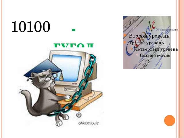 10100 - гугол