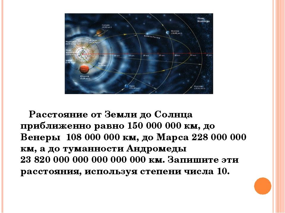 Расстояние от Земли до Солнца приближенно равно 150000000 км, до Венеры 10...