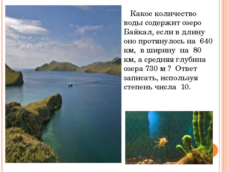 Какое количество воды содержит озеро Байкал, если в длину оно протянулось на...