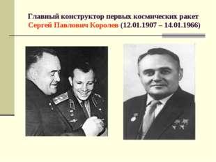 Главный конструктор первых космических ракет Сергей Павлович Королев (12.01.1