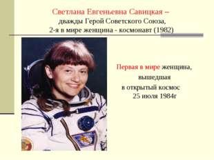 Светлана Евгеньевна Савицкая – дважды Герой Советского Союза, 2-я в мире женщ
