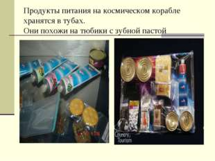Продукты питания на космическом корабле хранятся в тубах. Они похожи на тюбик