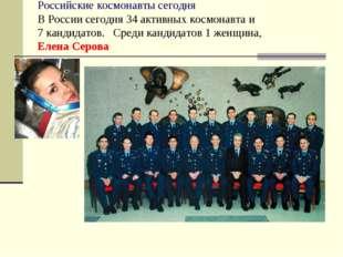 Российские космонавты сегодня В России сегодня 34 активных космонавта и 7 кан