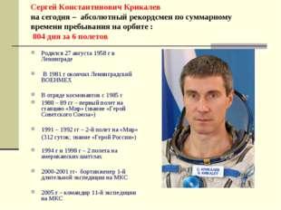 Сергей Константинович Крикалев на сегодня – абсолютный рекордсмен по суммарно