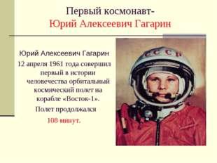 Первый космонавт- Юрий Алексеевич Гагарин Юрий Алексеевич Гагарин 12 апреля