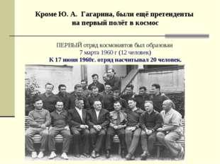 Кроме Ю. А. Гагарина, были ещё претенденты на первый полёт в космос ПЕРВЫЙ о
