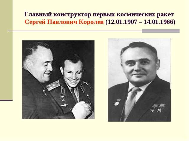 Главный конструктор первых космических ракет Сергей Павлович Королев (12.01.1...