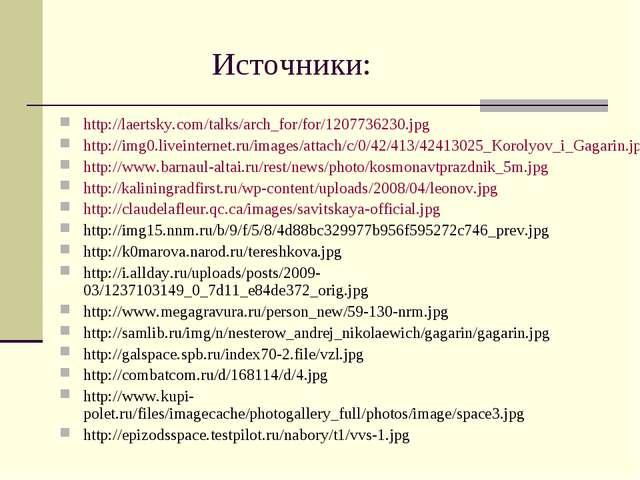 Источники: http://laertsky.com/talks/arch_for/for/1207736230.jpg http://img0...