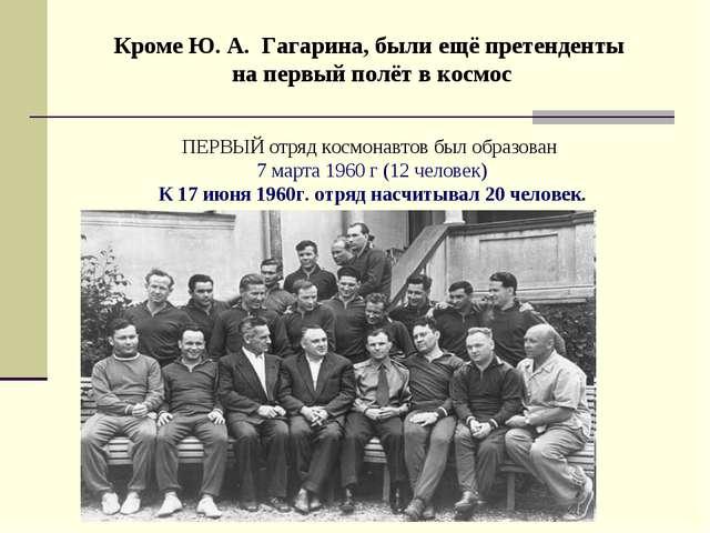 Кроме Ю. А. Гагарина, были ещё претенденты на первый полёт в космос ПЕРВЫЙ о...