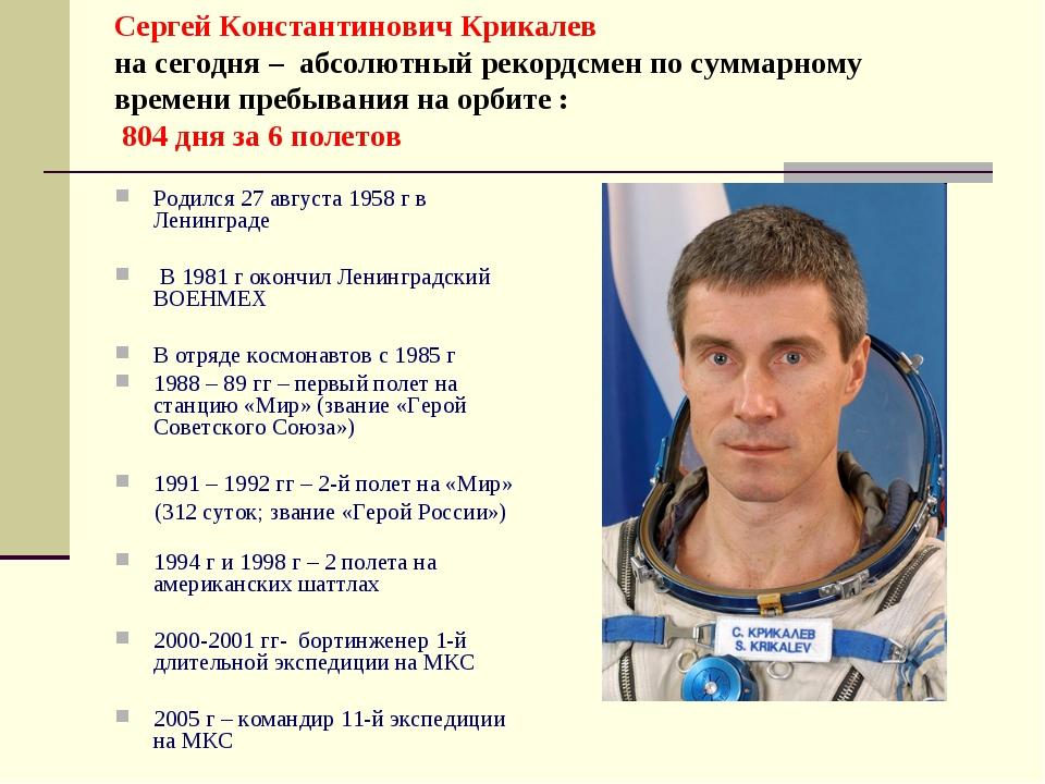 Сергей Константинович Крикалев на сегодня – абсолютный рекордсмен по суммарно...