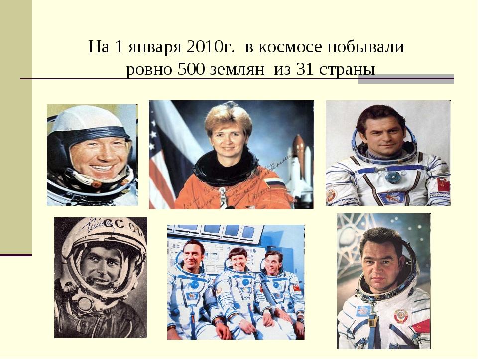На 1 января 2010г. в космосе побывали ровно 500 землян из 31 страны