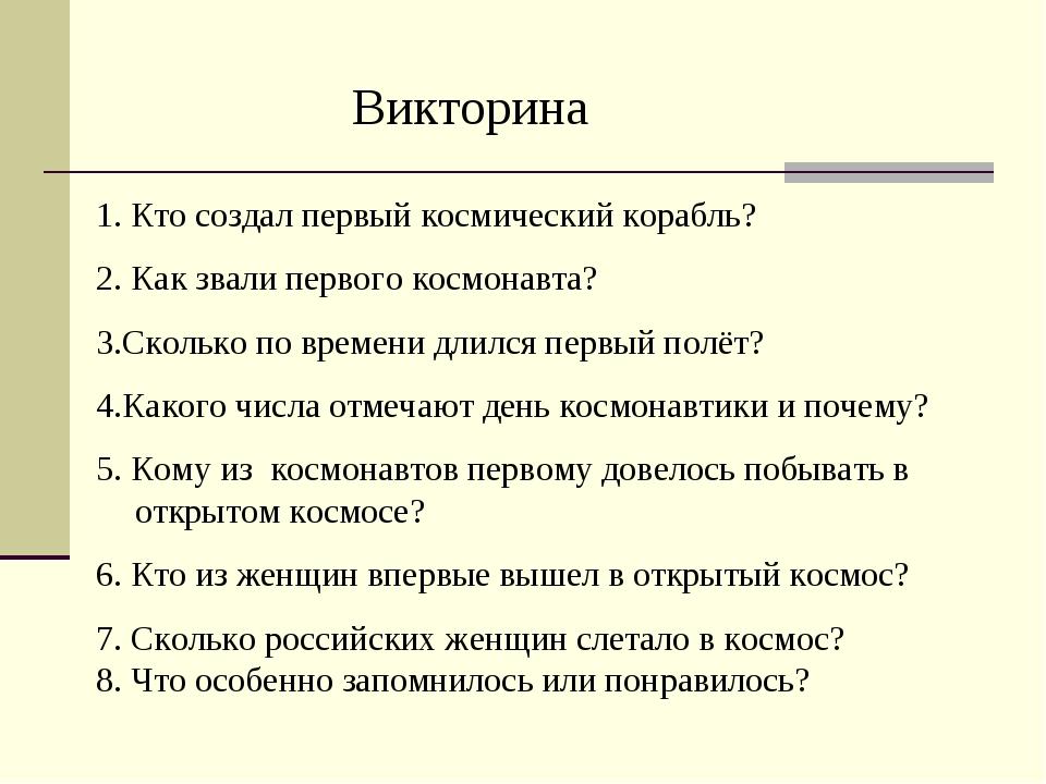 Викторина 1. Кто создал первый космический корабль? 2. Как звали первого кос...