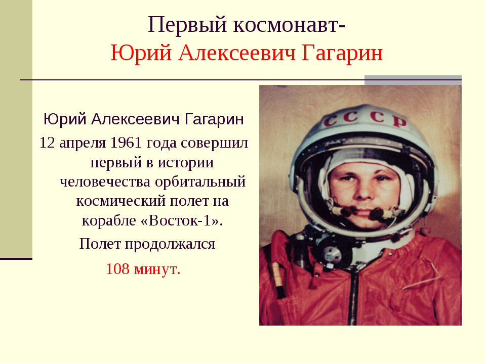 Первый космонавт- Юрий Алексеевич Гагарин Юрий Алексеевич Гагарин 12 апреля...
