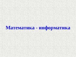 Математика - информатика