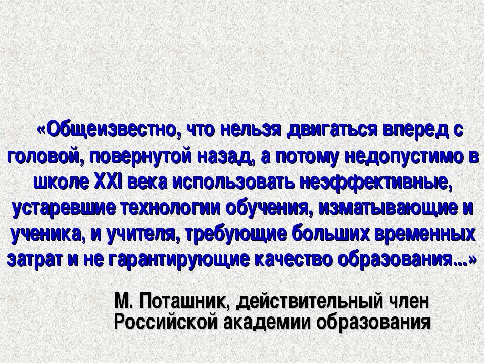 «Общеизвестно, что нельзя двигаться вперед с головой, повернутой назад, а...