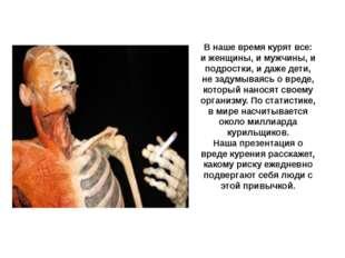 В наше время курят все: и женщины, и мужчины, и подростки, и даже дети, не за