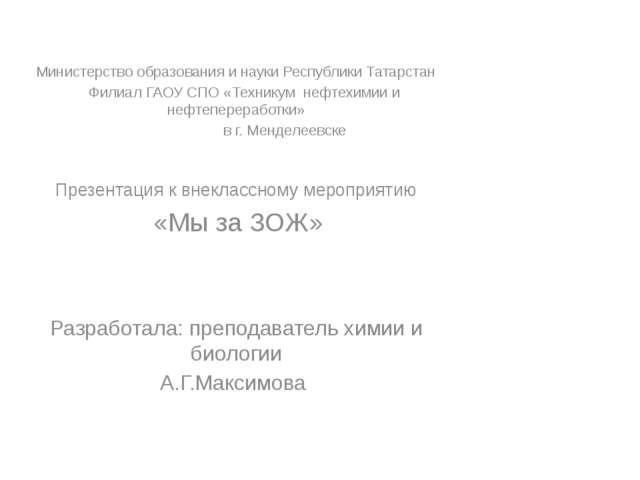 Министерство образования и науки Республики Татарстан Филиал ГАОУ СПО «Техни...