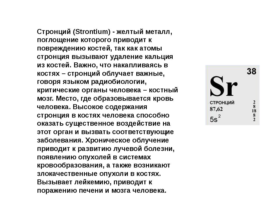 Стронций (Strontium) - желтый металл, поглощение которого приводит к поврежде...