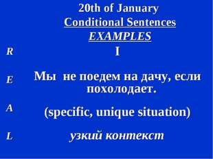 20th of January Conditional Sentences EXAMPLES R E A L I Мы не поедем на дачу