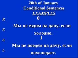 20th of January Conditional Sentences EXAMPLES 0 Мы не ездим на дачу, если хо