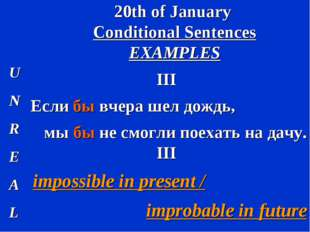 20th of January Conditional Sentences EXAMPLES U N R E A L III Если бы вчера