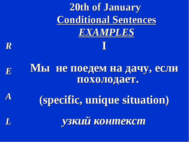 20th of January Conditional Sentences EXAMPLES R E A L I Мы не поедем на дачу...