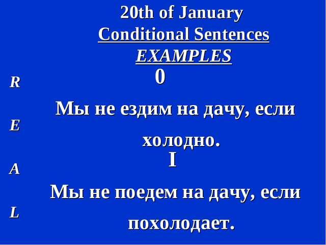 20th of January Conditional Sentences EXAMPLES 0 Мы не ездим на дачу, если хо...