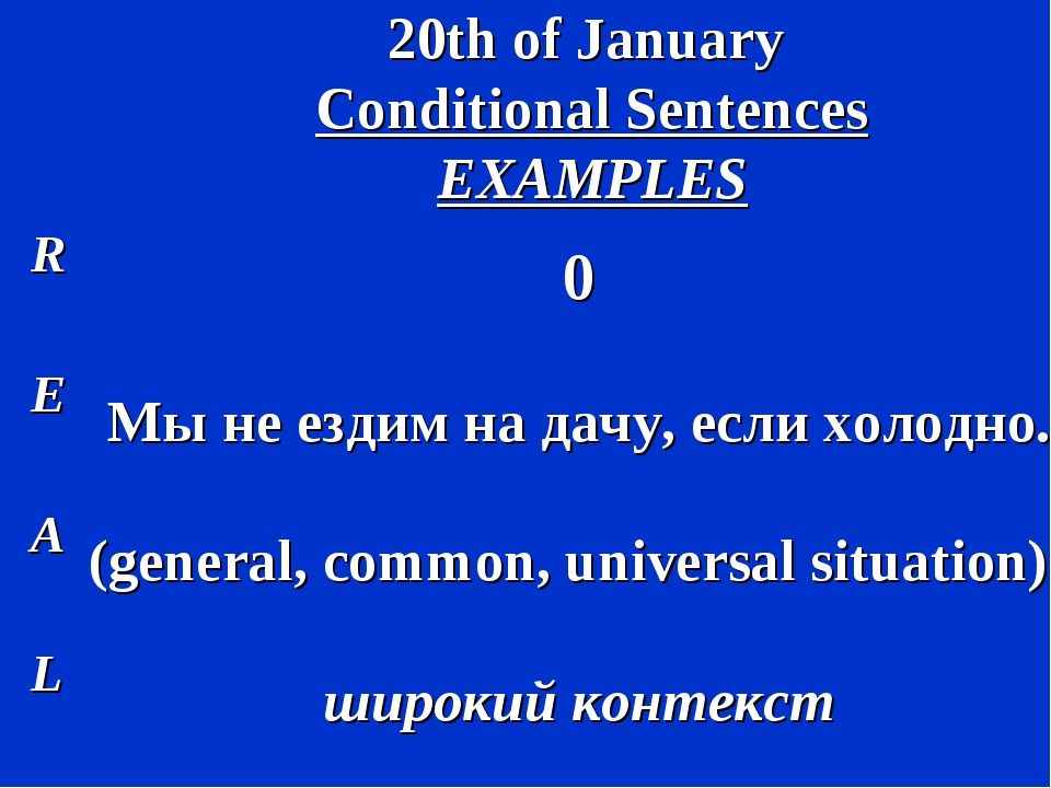 20th of January Conditional Sentences EXAMPLES R E A L 0 Мы не ездим на дачу,...