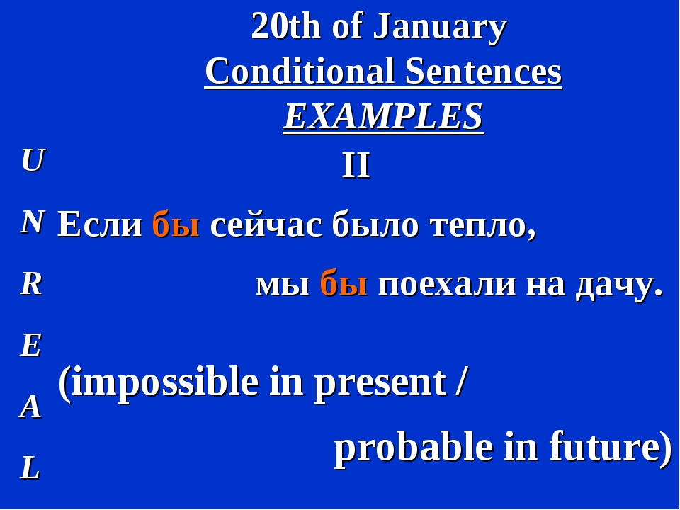 20th of January Conditional Sentences EXAMPLES U N R E A L II Если бы сейчас...