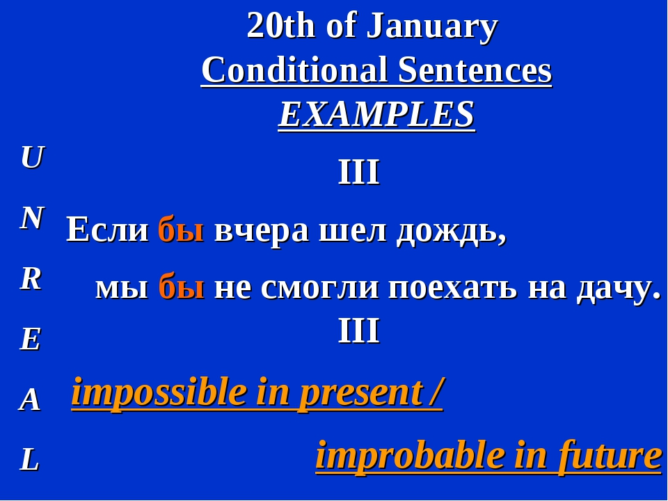 20th of January Conditional Sentences EXAMPLES U N R E A L III Если бы вчера...