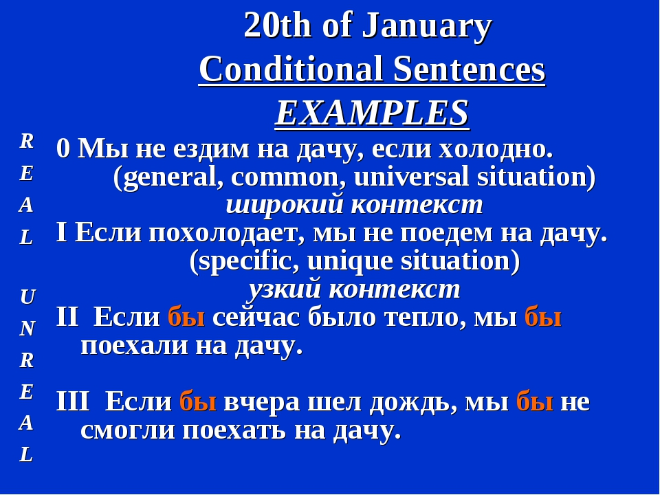 20th of January Conditional Sentences EXAMPLES R E A L 0 Мы не ездим на дачу,...