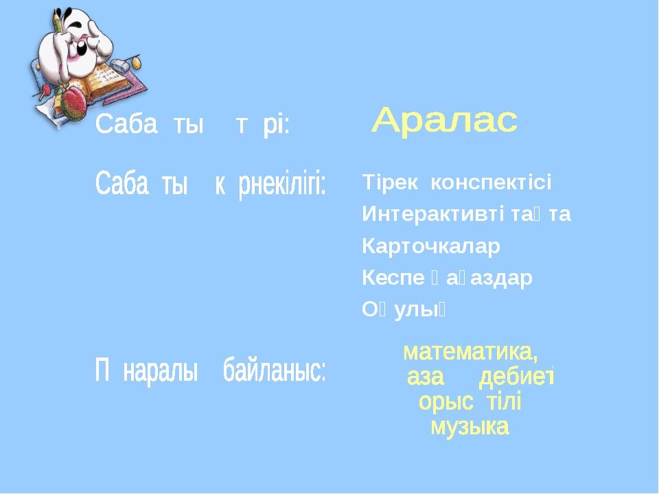 Тірек конспектісі Интерактивті тақта Карточкалар Кеспе қағаздар Оқулық