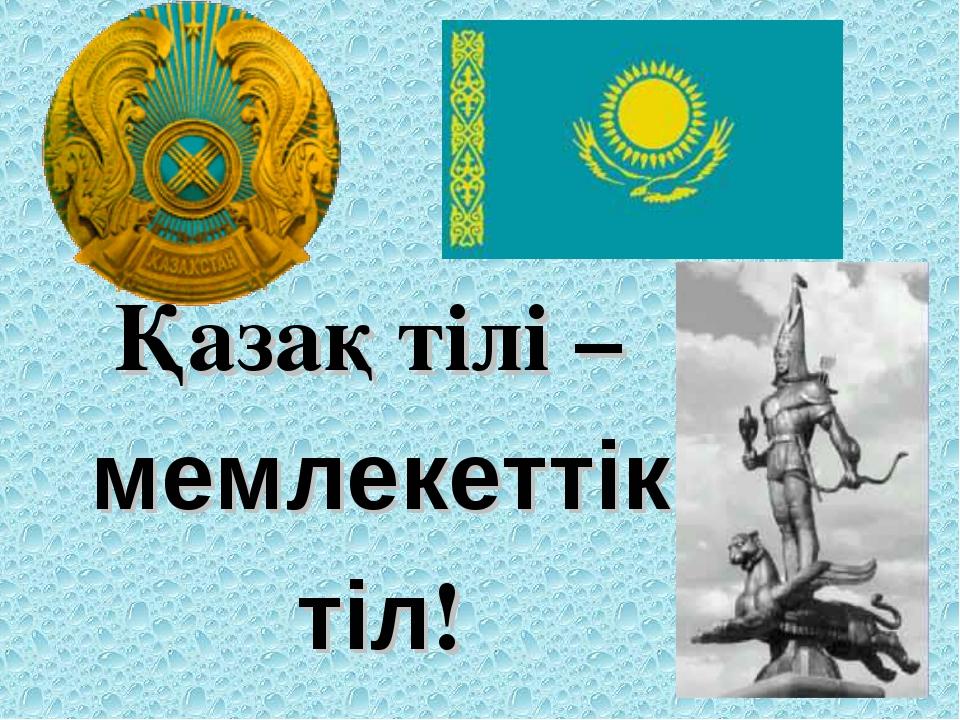 Қазақ тілі – мемлекеттік тіл!