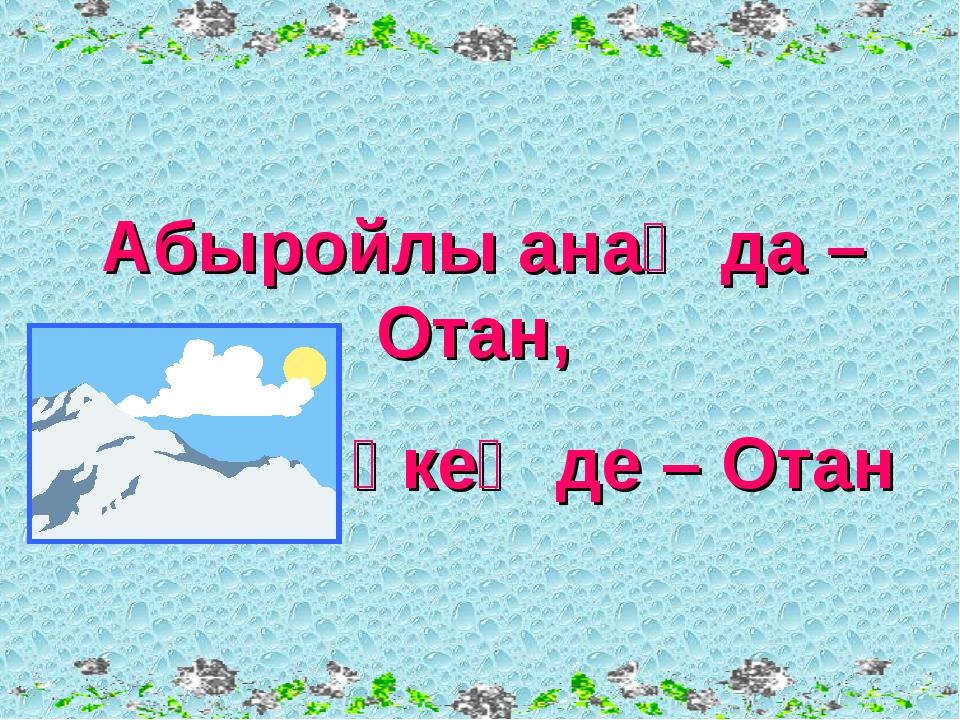 Абыройлы анаң да – Отан, әкең де – Отан