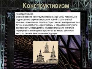 Конструктивизм Конструктивизм. Возникновение конструктивизма в 1910-1920 года