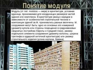 Понятие модуля Модуль (от лат. modulus — мера) в архитектуре, условная единиц