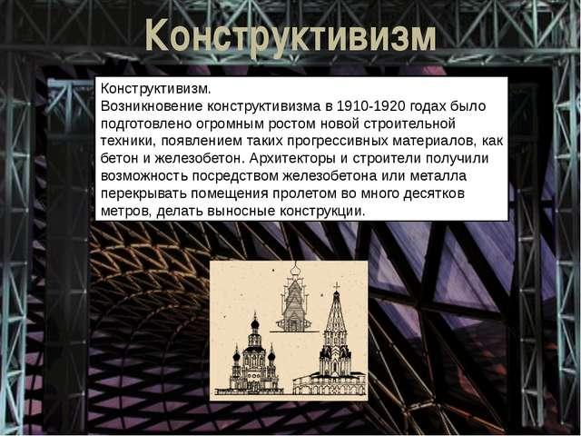 Конструктивизм Конструктивизм. Возникновение конструктивизма в 1910-1920 года...