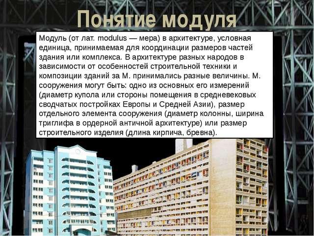 Понятие модуля Модуль (от лат. modulus — мера) в архитектуре, условная единиц...