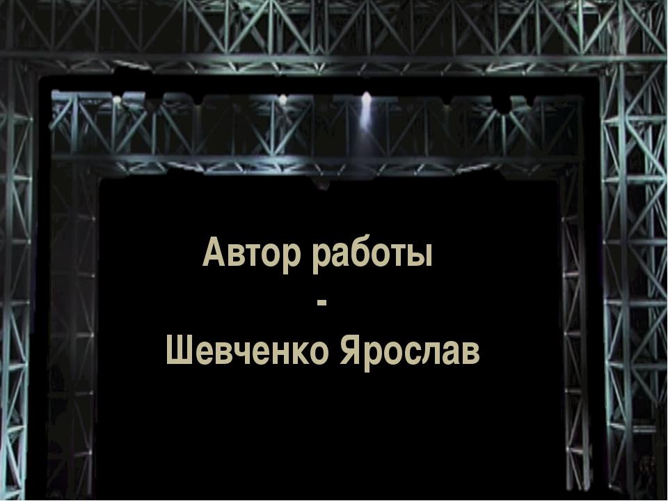 Автор работы - Шевченко Ярослав