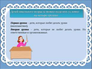 Детей школьного возраста можно поделить условно на четыре группы: Первая груп