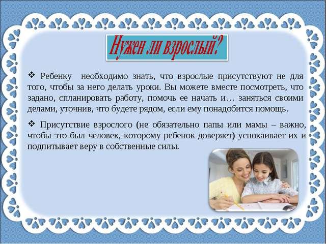 Ребенку необходимо знать, что взрослые присутствуют не для того, чтобы за не...