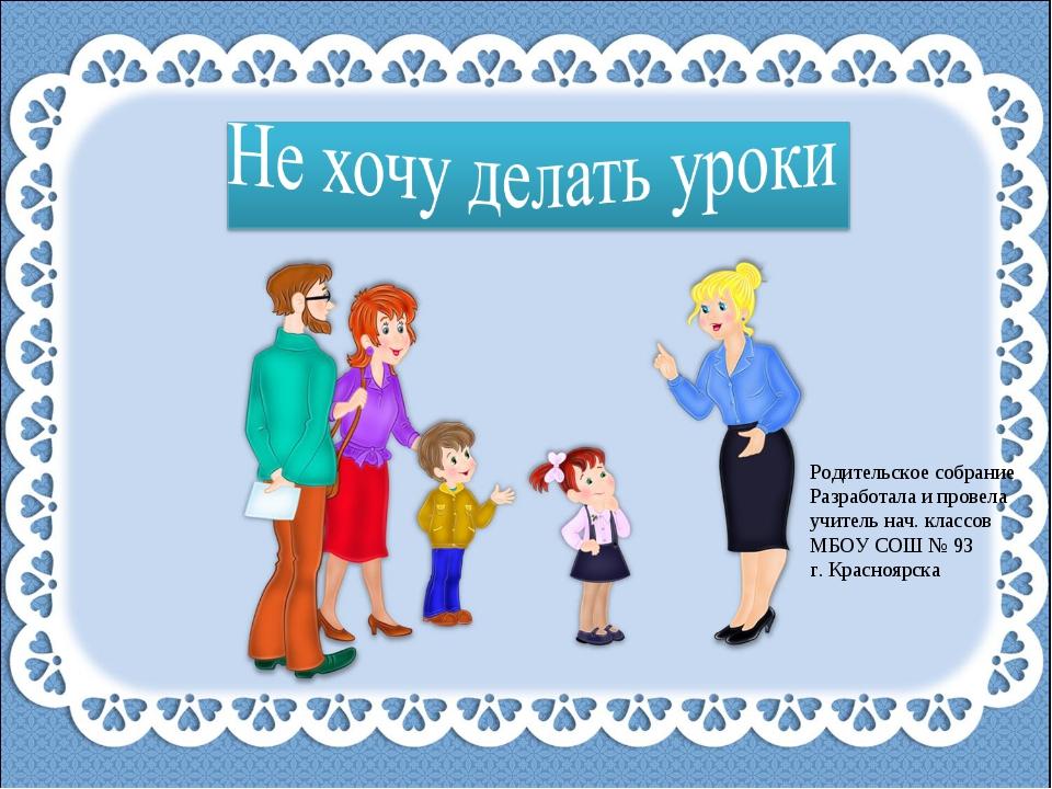 Родительское собрание Разработала и провела учитель нач. классов МБОУ СОШ № 9...