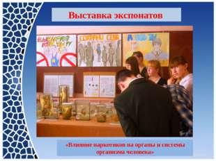 Выставка экспонатов «Влияние наркотиков на органы и системы организма челове
