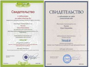 Источники 1.http://licey2-angarsk.ru/education/e-workfllow/profilak/urokibiol
