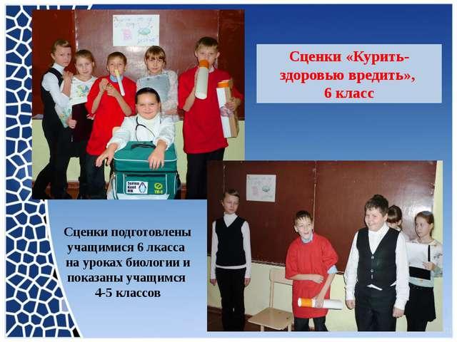 Сценки «Курить- здоровью вредить», 6 класс Сценки подготовлены учащимися 6 лк...