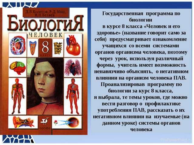 Государственная программа по биологии в курсе 8 класса «Человек и его здоровь...